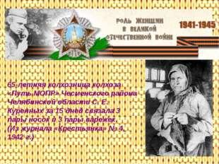 65-летняя колхозница колхоза «Путь МОПР» Чесменского района Челябинской облас
