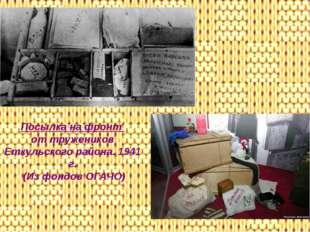 Посылка на фронт от тружеников Еткульского района. 1941 г. (Из фондов ОГАЧО)