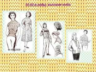 50-60-е годы: высокая мода lili-lilya2009