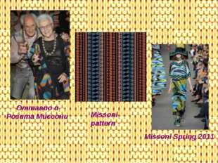 Оттавио и Розита Миссони Missoni Spring 2011 Missoni pattern