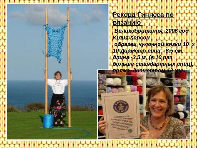 Рекорд Гиннеса по вязанию Великобритания, 2006 год Юлия Хопсон образец чулоч...