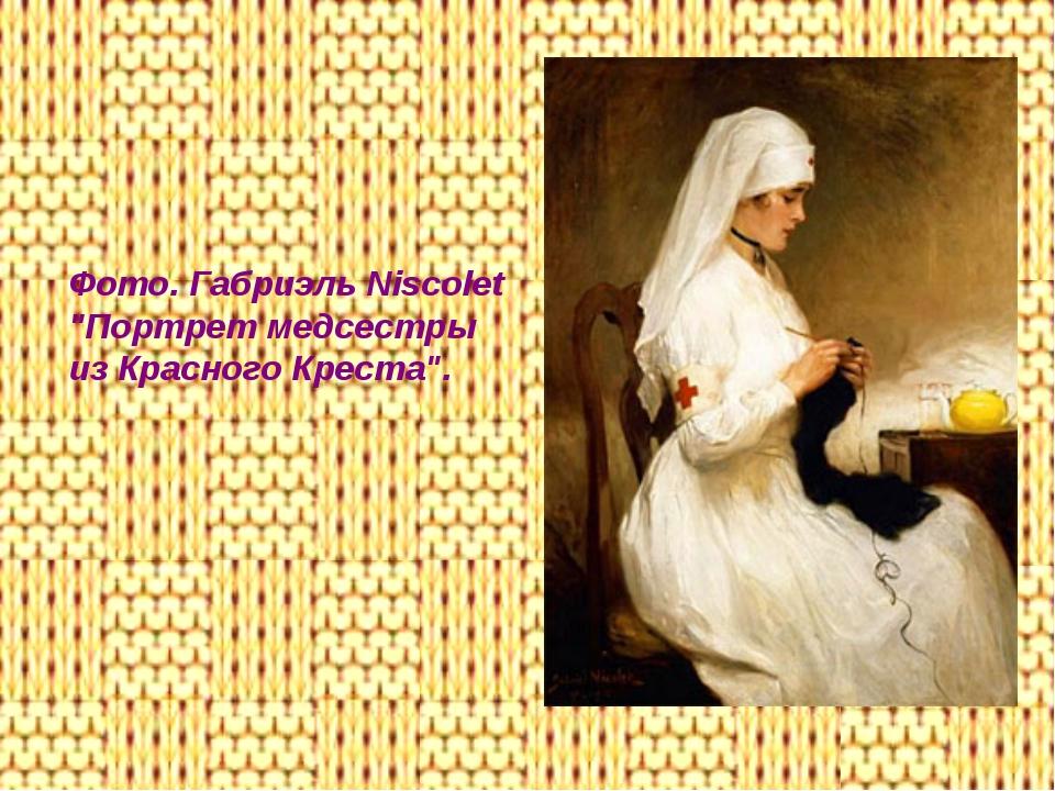 """Фото. Габриэль Niscolet """"Портрет медсестры из Красного Креста""""."""