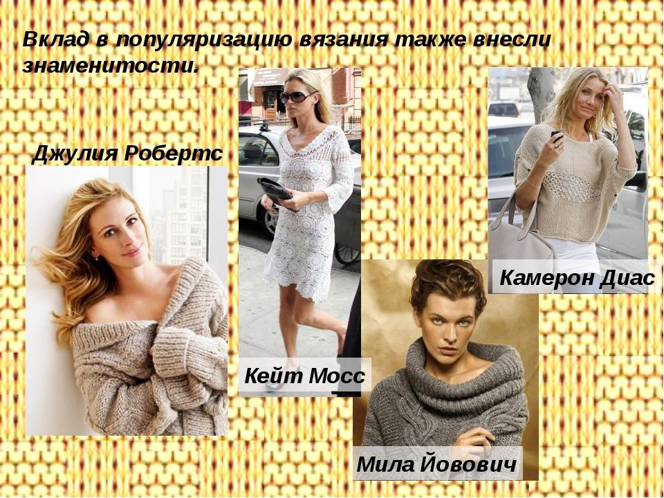 Вклад в популяризацию вязания также внесли знаменитости. Камерон Диас Кейт Мо...