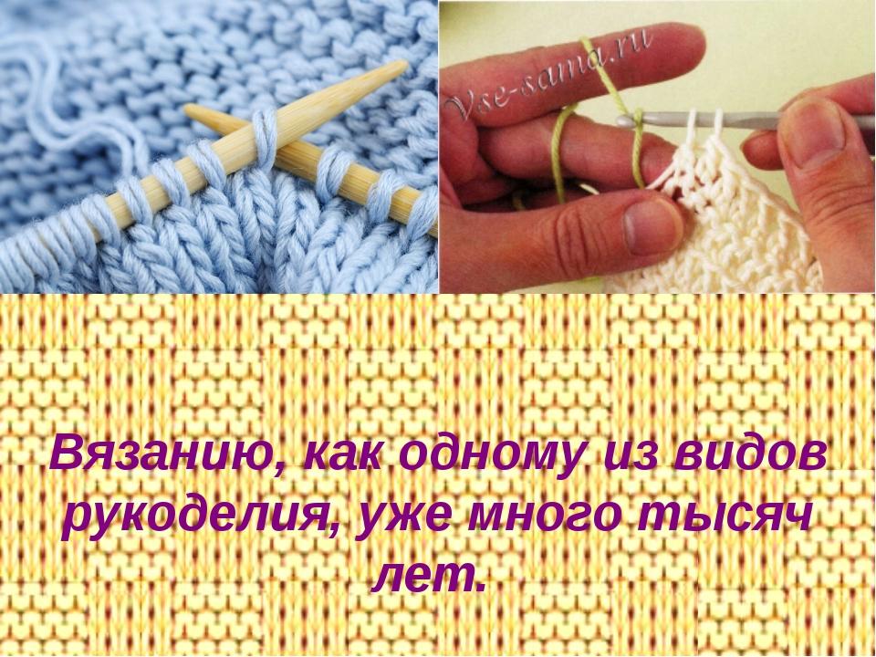 Сообщение об истории вязание крючком
