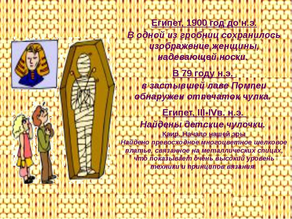 Египет, 1900 год до н.э. В одной из гробниц сохранилось изображение женщины,...