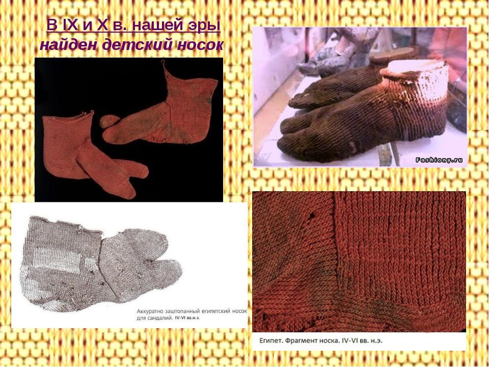 В IX и X в. нашей эры найден детский носок