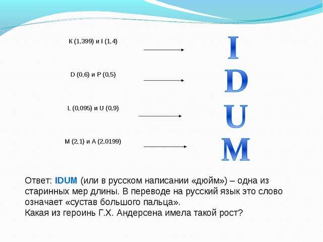 Ответ: IDUM (или в русском написании «дюйм») – одна из старинных мер длины. В...