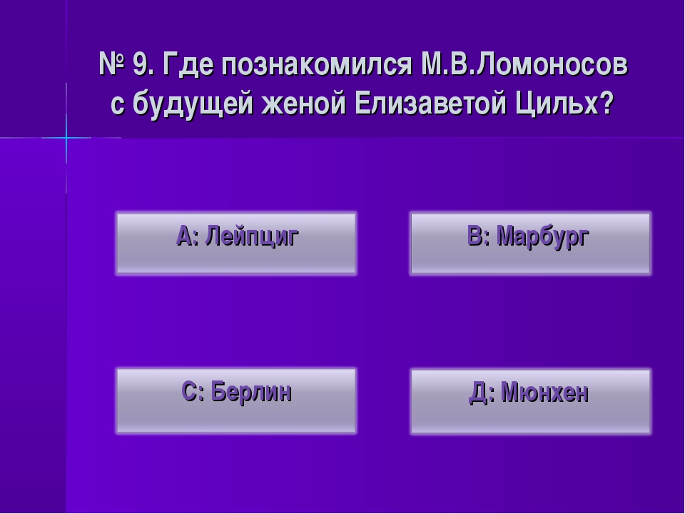 № 9. Где познакомился М.В.Ломоносов с будущей женой Елизаветой Цильх?