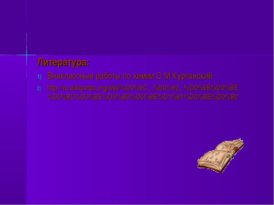 Литература: Внеклассные работы по химии С.М.Курганский http://ru.wikipedia.or...