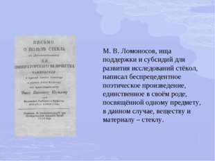 М. В. Ломоносов, ища поддержки и субсидий для развития исследований стёкол, н