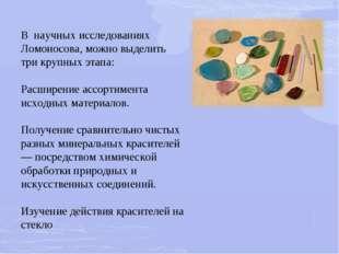 В научных исследованиях Ломоносова, можно выделить три крупных этапа: Расшире
