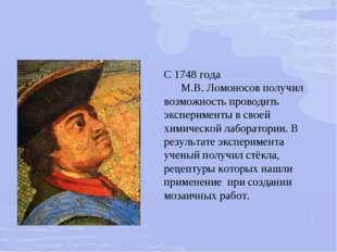 С 1748 года М.В. Ломоносов получил возможность проводить эксперименты в своей