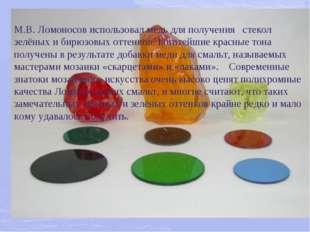 М.В. Ломоносов использовал медь для получения стекол зелёных и бирюзовых отте