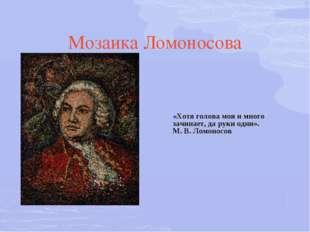 Мозаика Ломоносова «Хотя голова моя и много зачинает, да руки одни». М. В. Ло