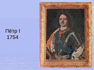 Пётр I 1754