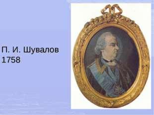 П.И.Шувалов 1758