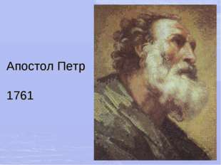 Апостол Петр 1761