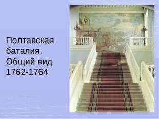 Полтавская баталия. Общий вид 1762-1764