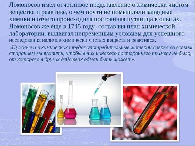 Ломоносов имел отчетливое представление о химически чистом веществе и реакти...