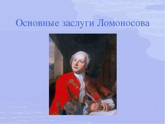 Основные заслуги Ломоносова