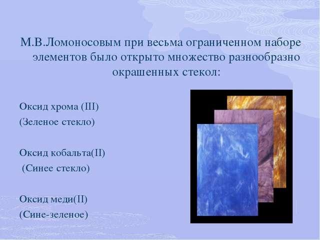 М.В.Ломоносовым при весьма ограниченном наборе элементов было открыто множест...
