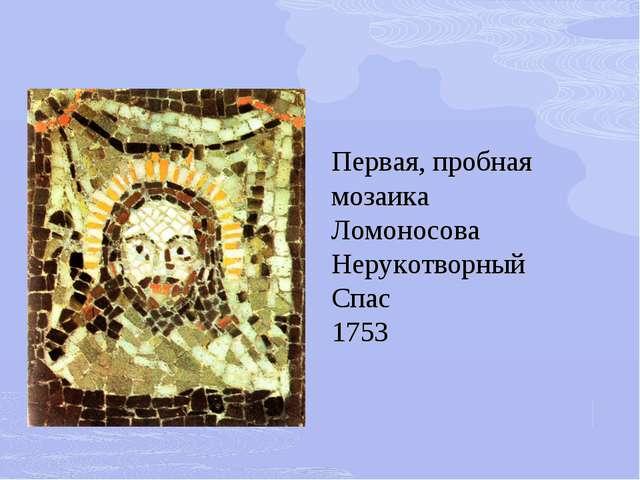 Первая, пробная мозаика Ломоносова Нерукотворный Спас 1753