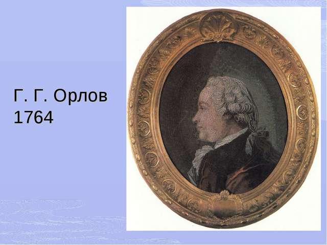 Г.Г.Орлов 1764