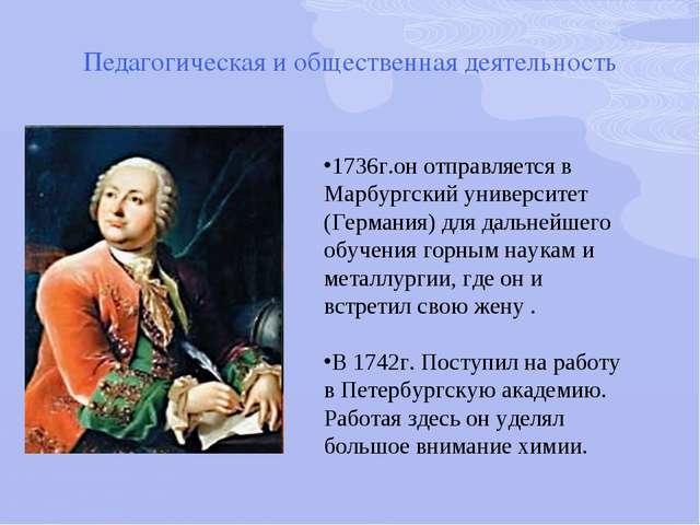 Педагогическая и общественная деятельность 1736г.он отправляется в Марбургск...