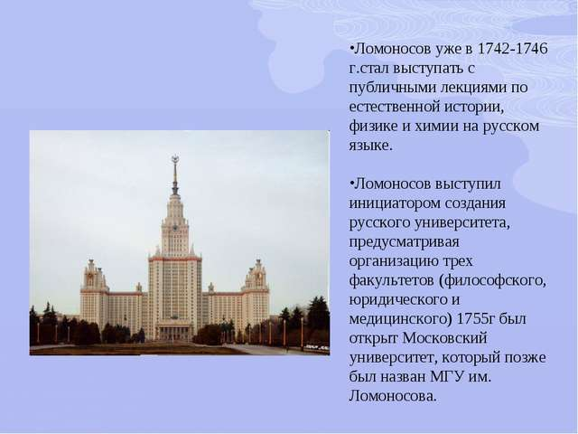Ломоносов уже в 1742-1746 г.стал выступать с публичными лекциями по естествен...