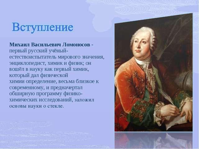 Михаил Васильевич Ломоносов - первыйрусскийучёный-естествоиспытательмиров...