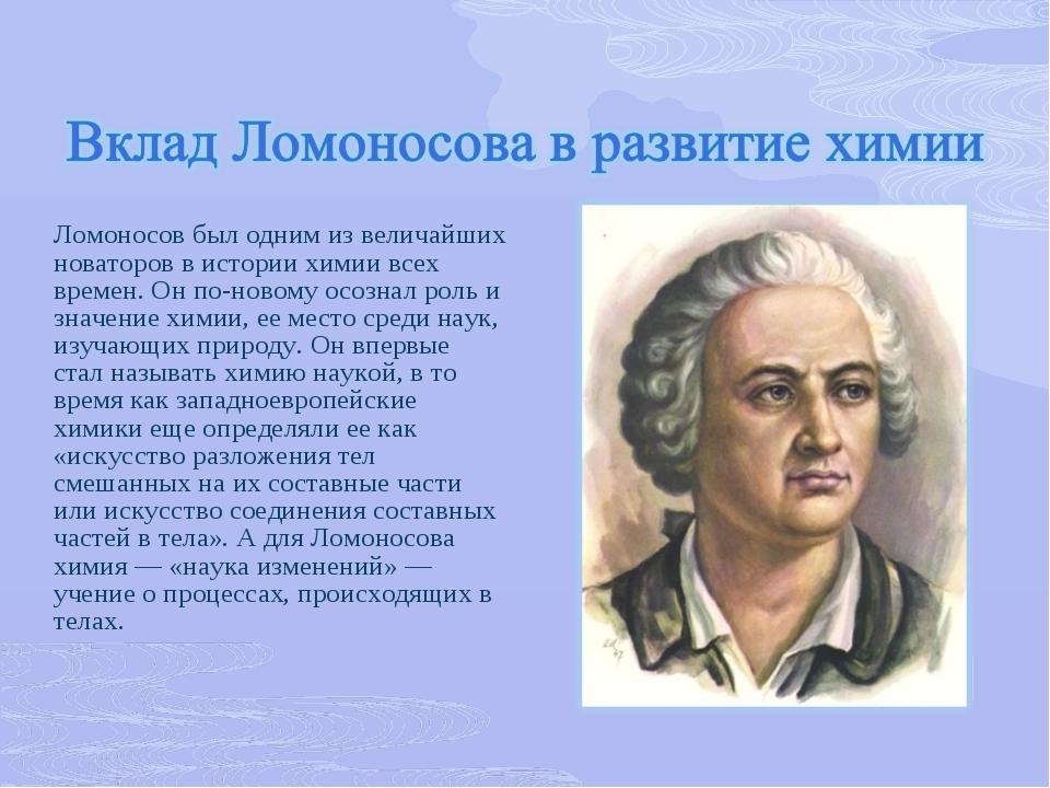 Ломоносов был одним из величайших новаторов в истории химии всех времен. Он...