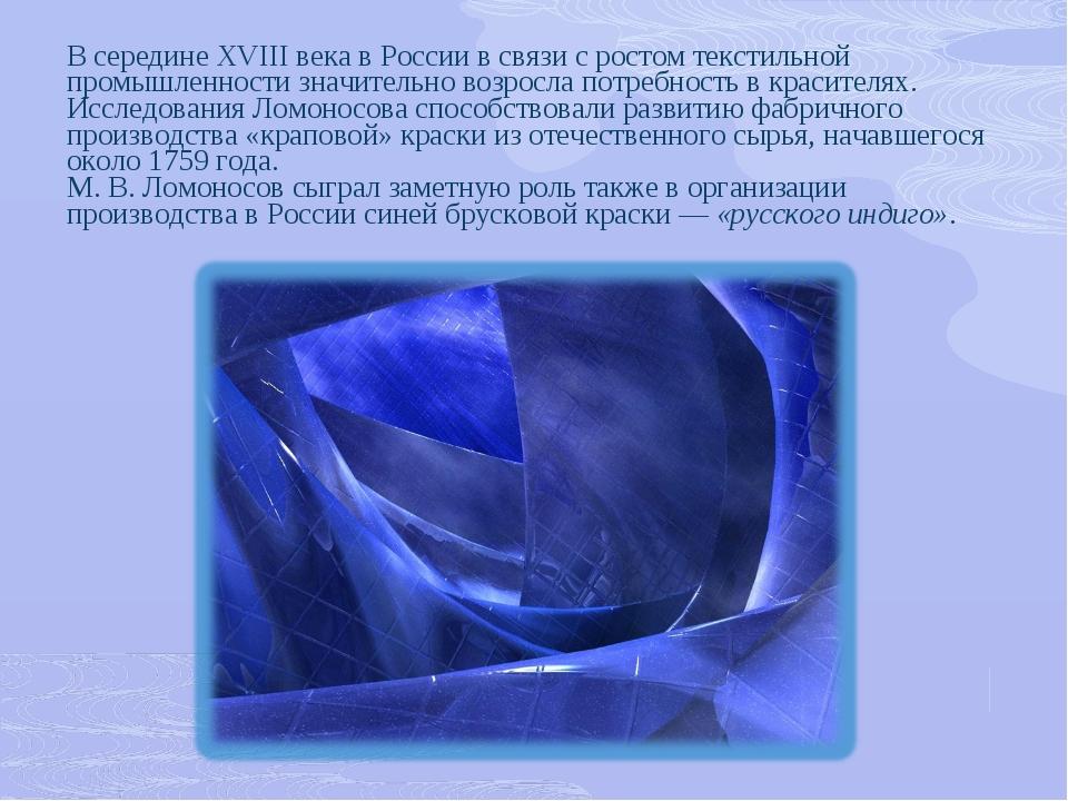 В середине XVIII века в России в связи с ростом текстильной промышленности з...
