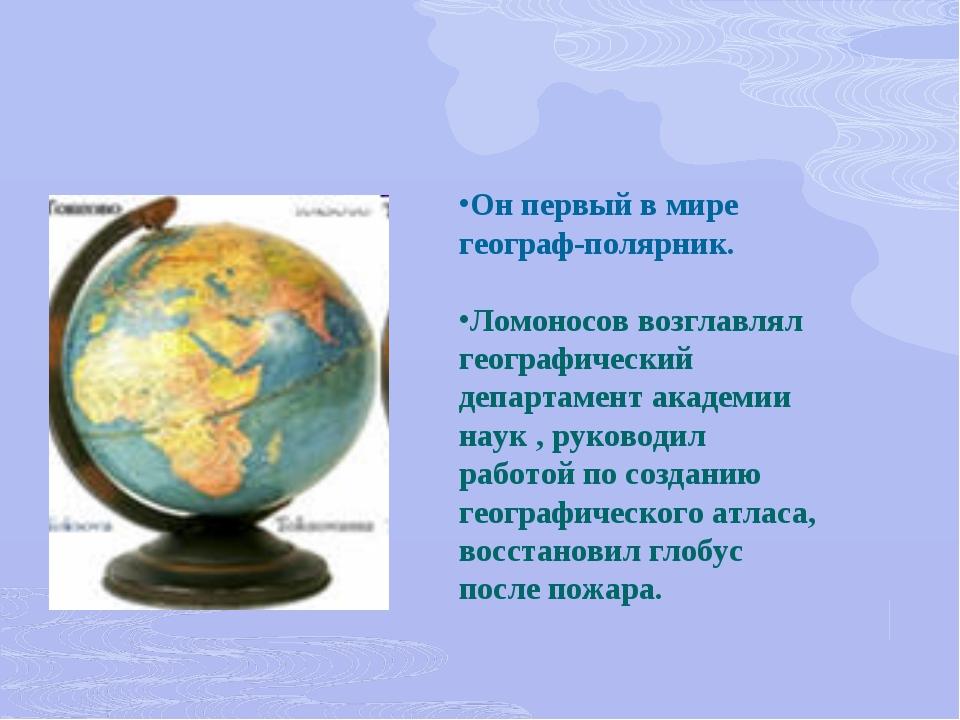 Он первый в мире географ-полярник. Ломоносов возглавлял географический департ...