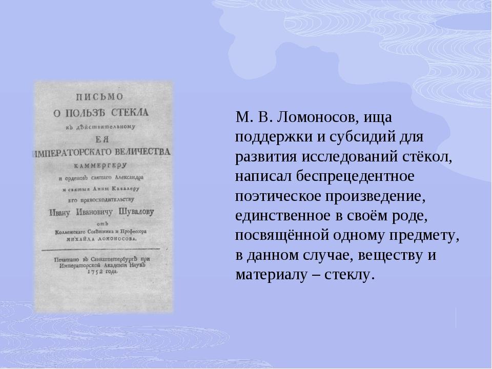 М. В. Ломоносов, ища поддержки и субсидий для развития исследований стёкол, н...