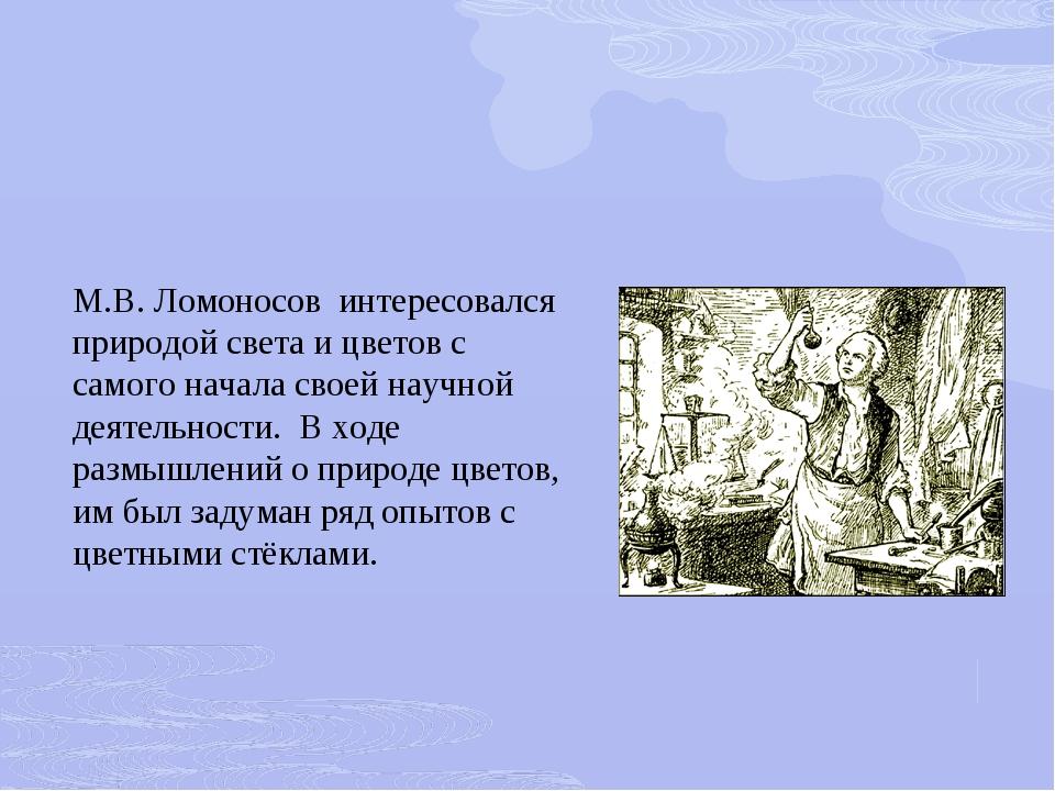М.В. Ломоносов интересовался природой света и цветов с самого начала своей на...