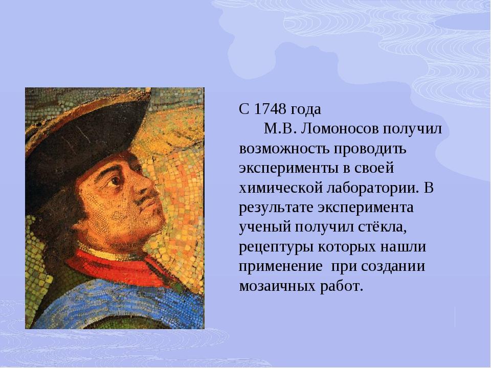 С 1748 года М.В. Ломоносов получил возможность проводить эксперименты в своей...