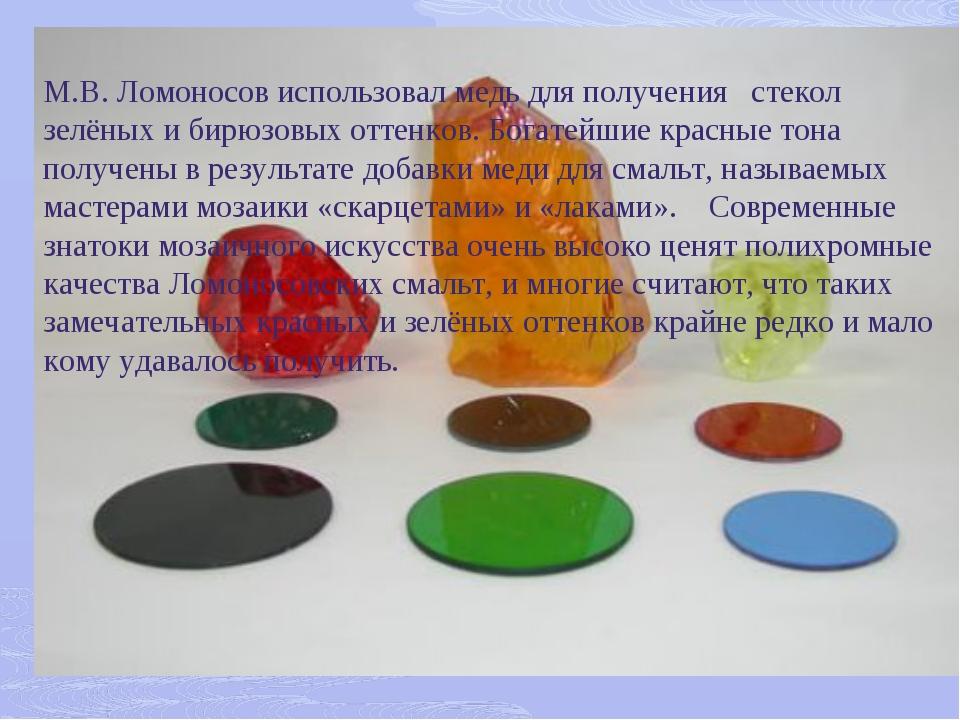 М.В. Ломоносов использовал медь для получения стекол зелёных и бирюзовых отте...
