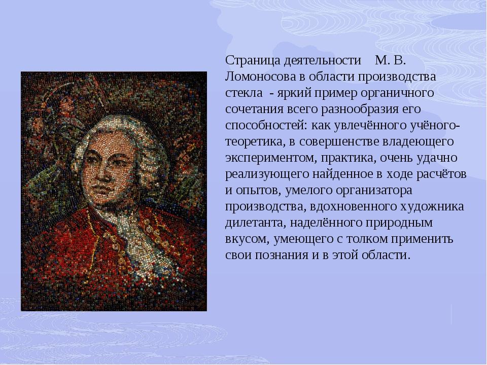 Страница деятельности М. В. Ломоносова в области производства стекла - яркий...