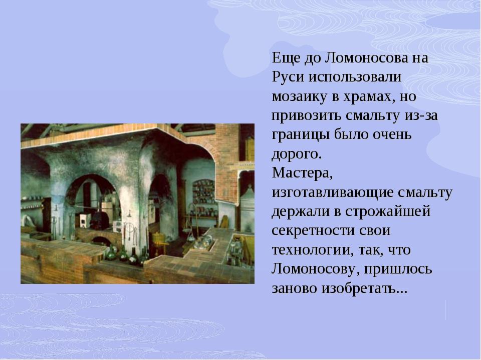 Еще до Ломоносова на Руси использовали мозаику в храмах, но привозить смальту...