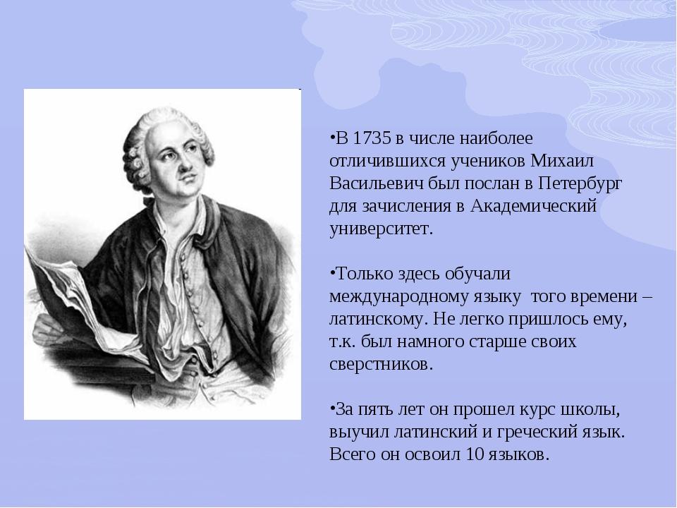 В 1735 в числе наиболее отличившихся учеников Михаил Васильевич был послан в...