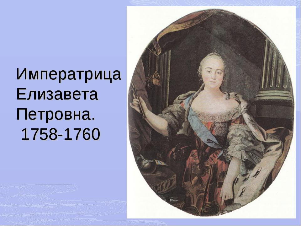 Императрица Елизавета Петровна. 1758-1760