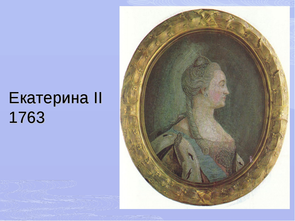 ЕкатеринаII 1763