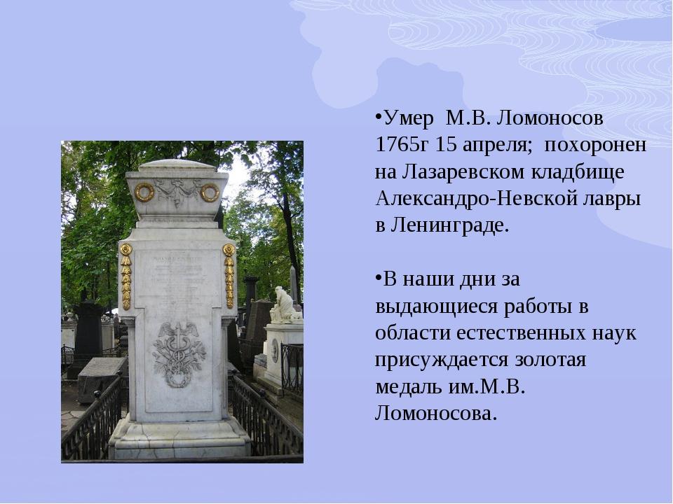 Умер М.В. Ломоносов 1765г 15 апреля; похоронен на Лазаревском кладбище Алекса...
