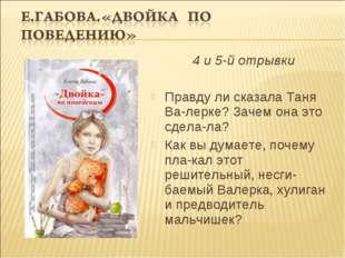 4 и 5-й отрывки Правду ли сказала Таня Ва-лерке? Зачем она это сдела-ла? Как