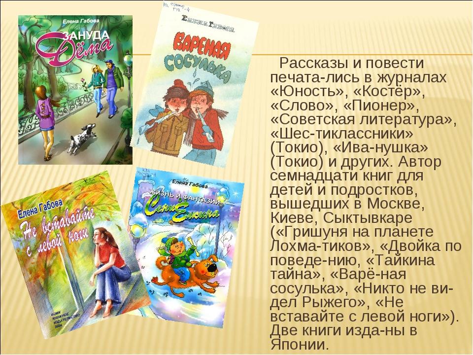Рассказы и повести печата-лись в журналах «Юность», «Костёр», «Слово», «Пион...