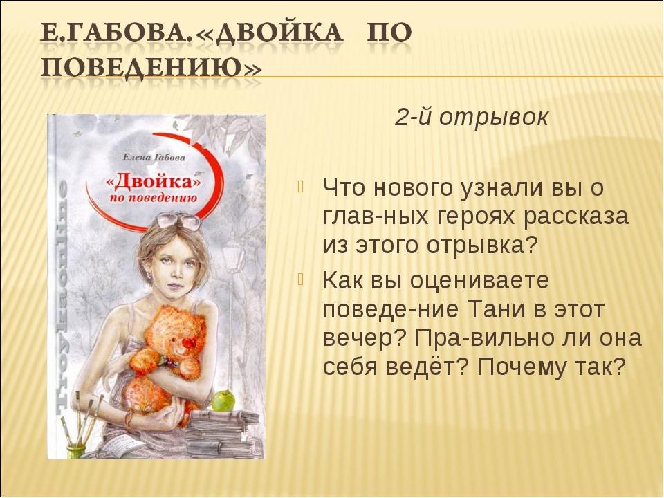 2-й отрывок Что нового узнали вы о глав-ных героях рассказа из этого отрывка?...