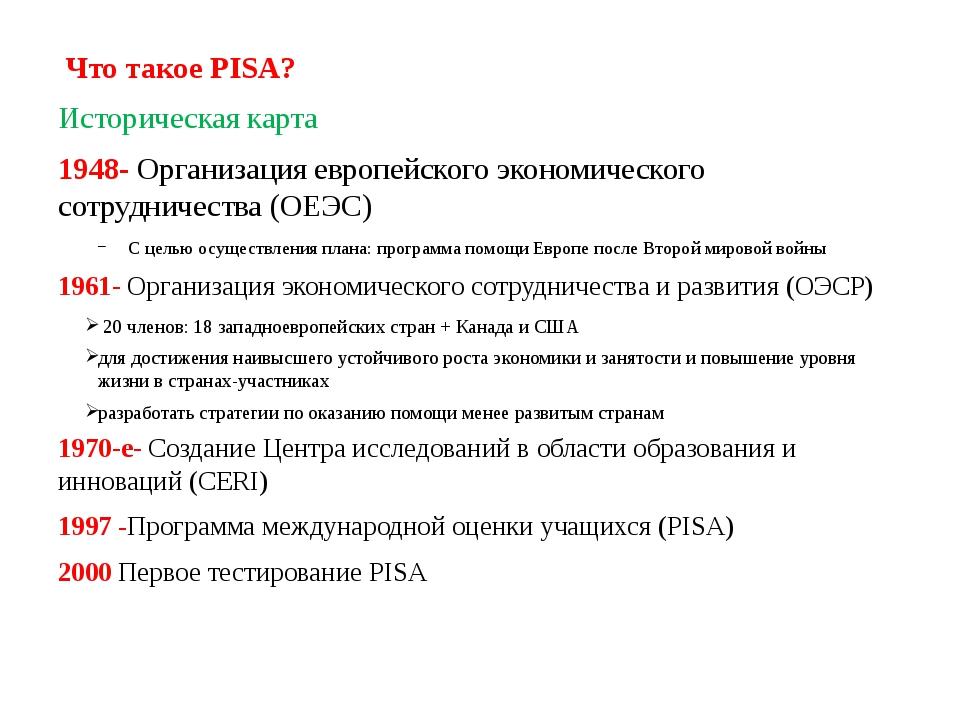 Что такое PISA? Историческая карта 1948- Организация европейского экономичес...