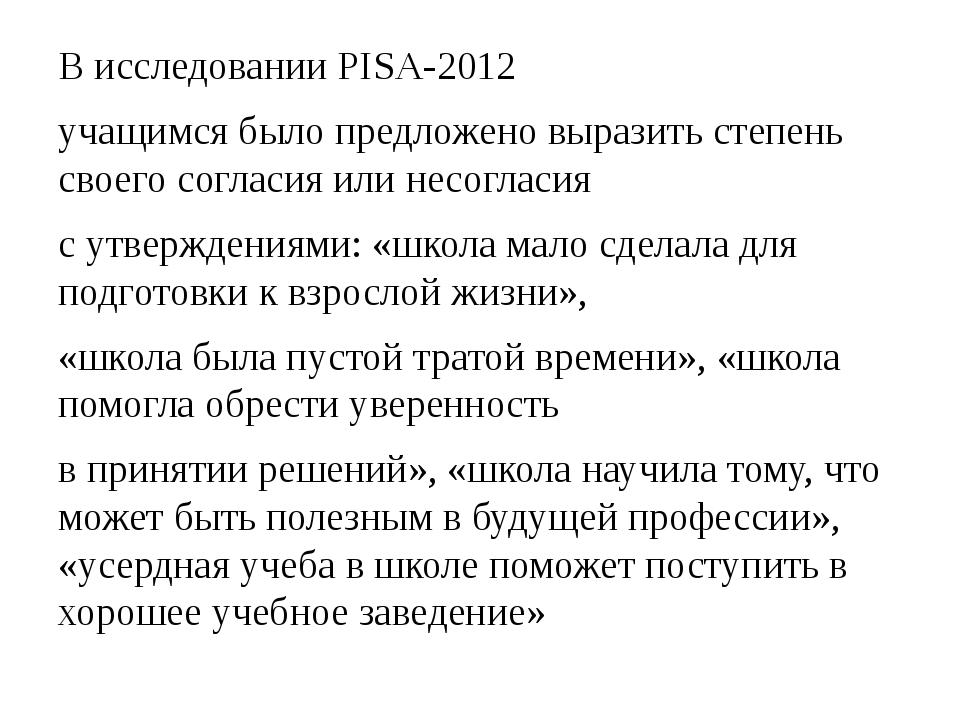 В исследовании PISA-2012 учащимся было предложено выразить степень своего сог...