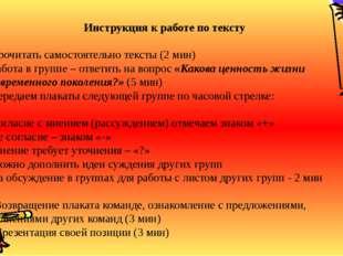 Инструкция к работе по тексту Прочитать самостоятельно тексты (2 мин) Работа