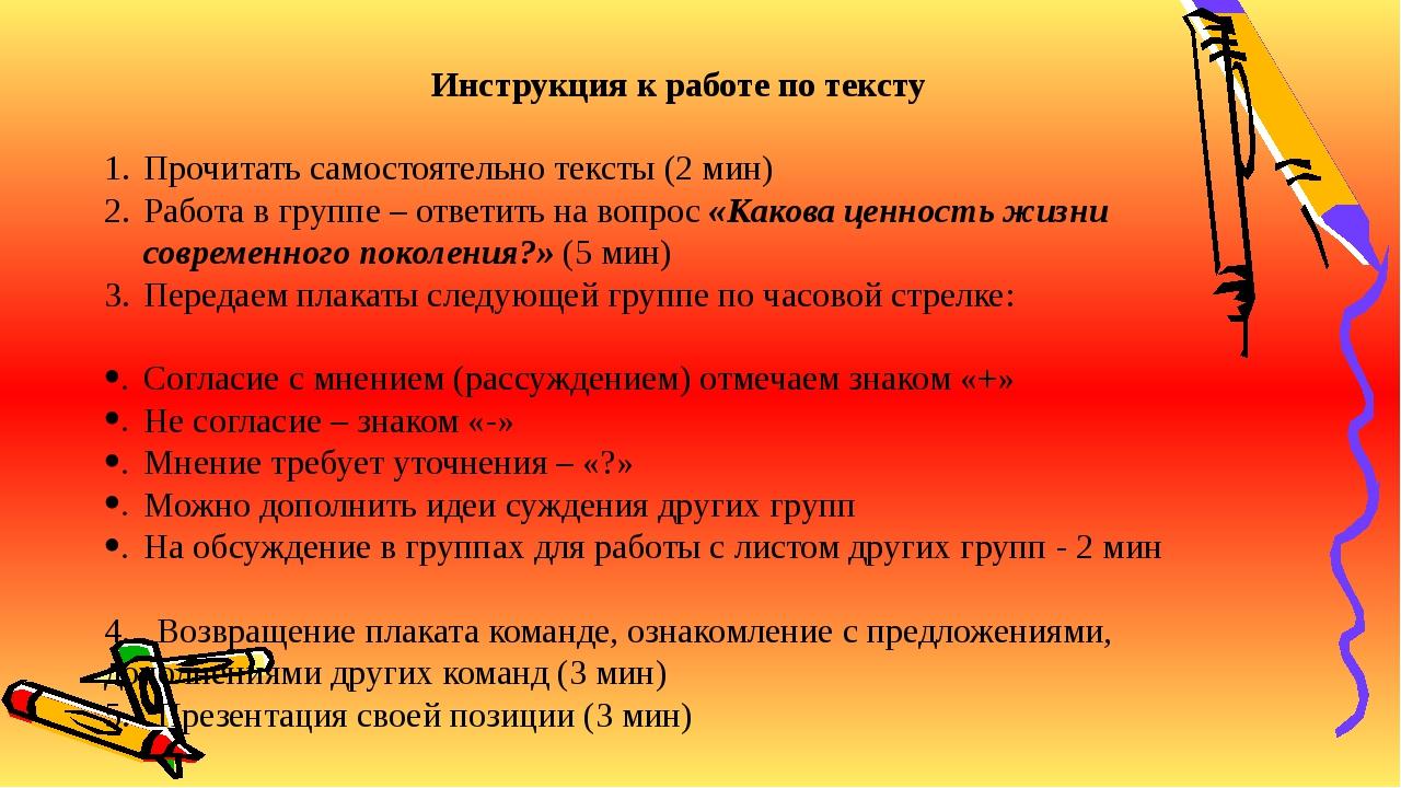 Инструкция к работе по тексту Прочитать самостоятельно тексты (2 мин) Работа...